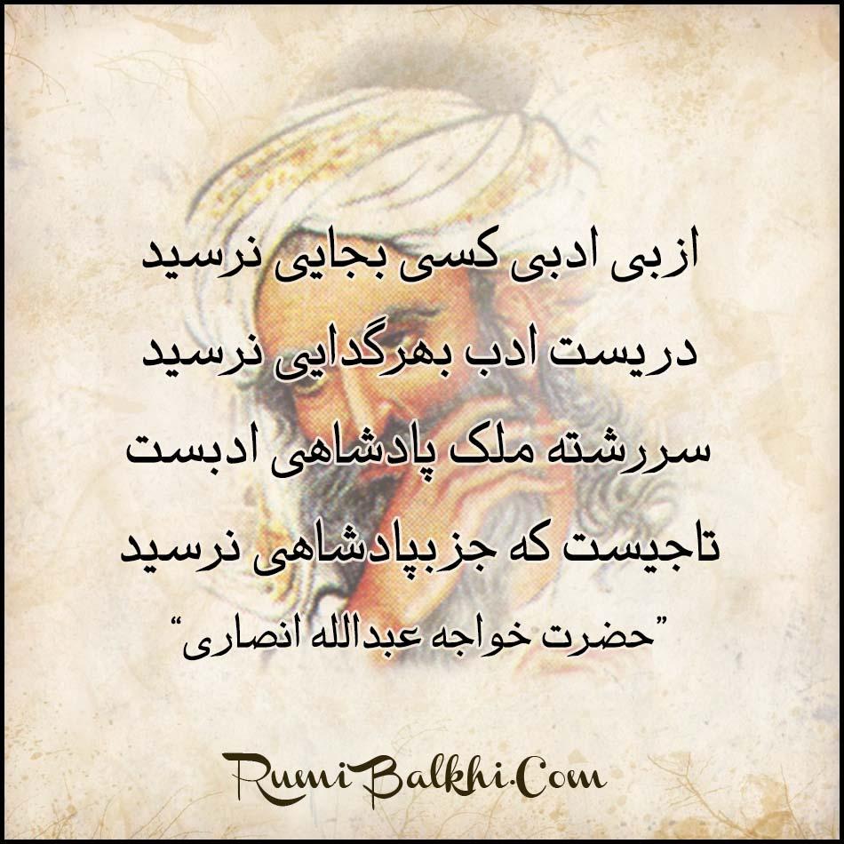 ازبی ادبی کسی بجایی نرسید خواجه عبدالله انصاری