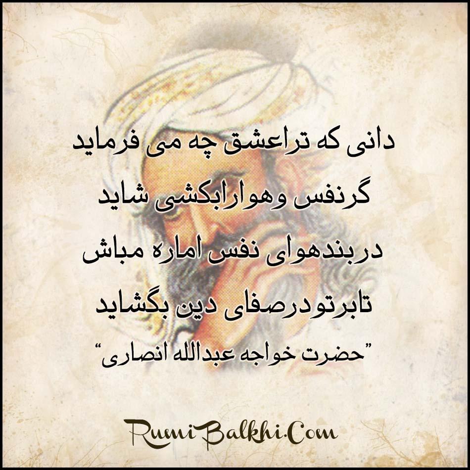 دانی که تراعشق چه می فرماید خواجه عبدالله انصاری