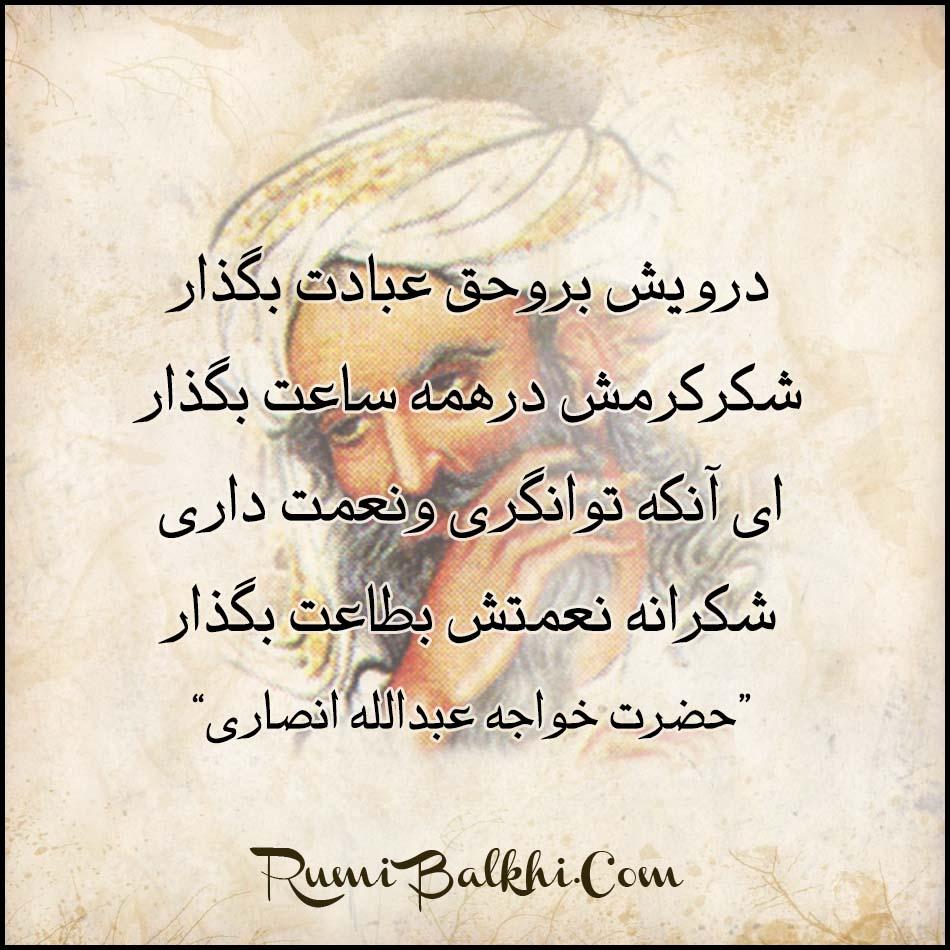درویش بروحق عبادت بگذار خواجه عبدالله انصاری