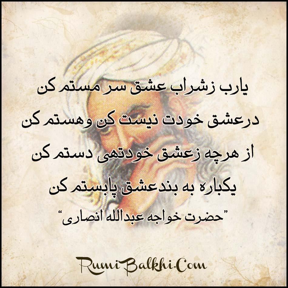 یارب زشراب عشق سر مستم کن خواجه عبدالله انصاری