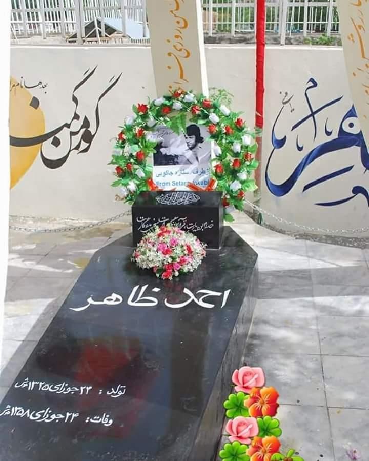 سنگ مزار احمد ظاهر هنرمند محبوب افغانستان