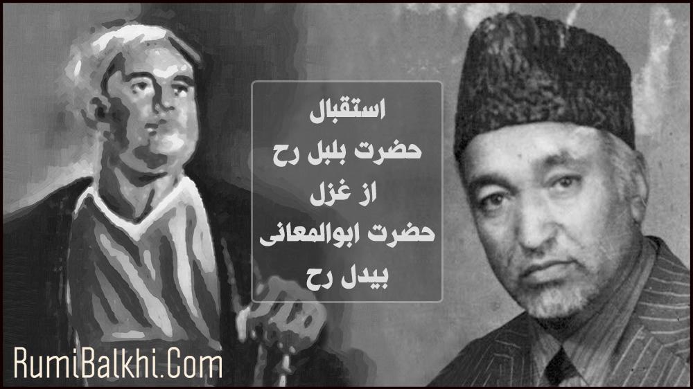 استقبال حضرت حبیب الله بلبل رح از غزل حضرت ابوالمعانی بیدل رح