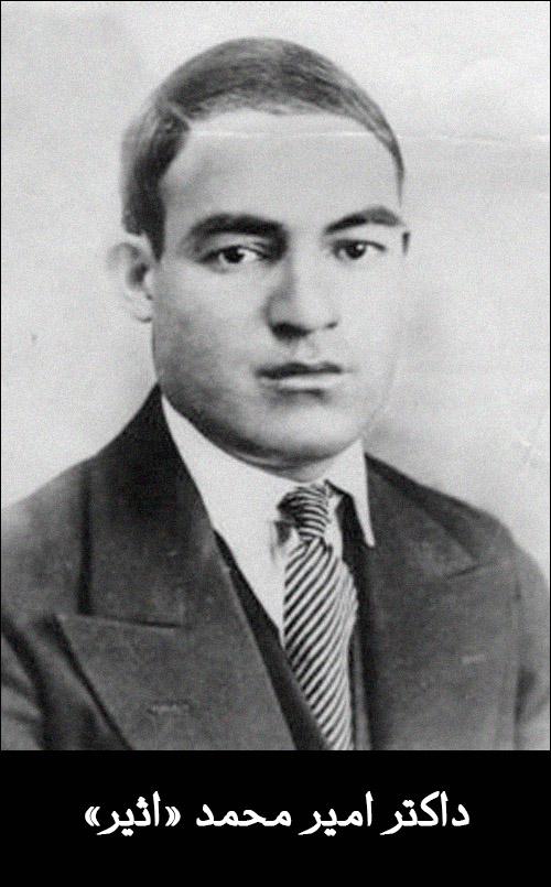 داکتر امیر محمد اثیر