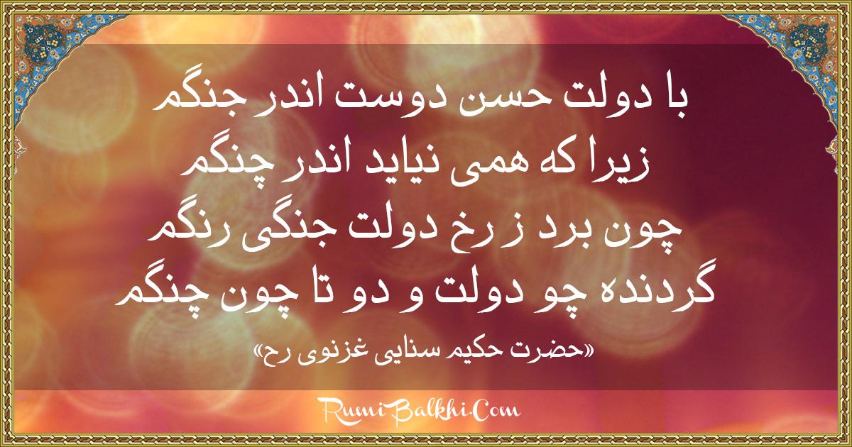 با دولت حسن دوست اندر جنگم