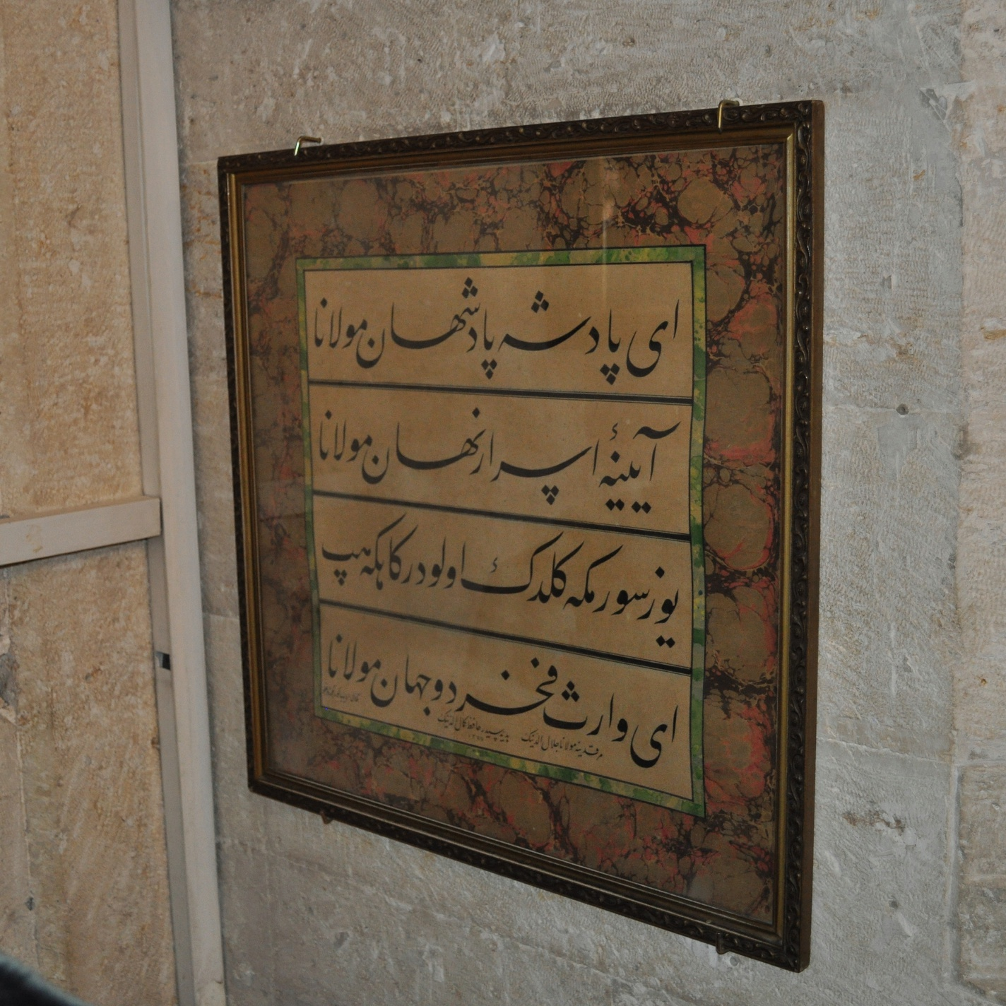 Holy Shrine Of Hazrat Rumi Balkhi 17