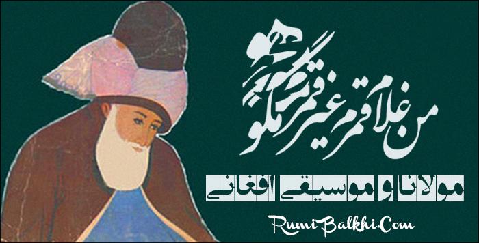 """حضرت مولانا جلال الدین محمد """"بلخی"""" و موسیقی افغانی"""