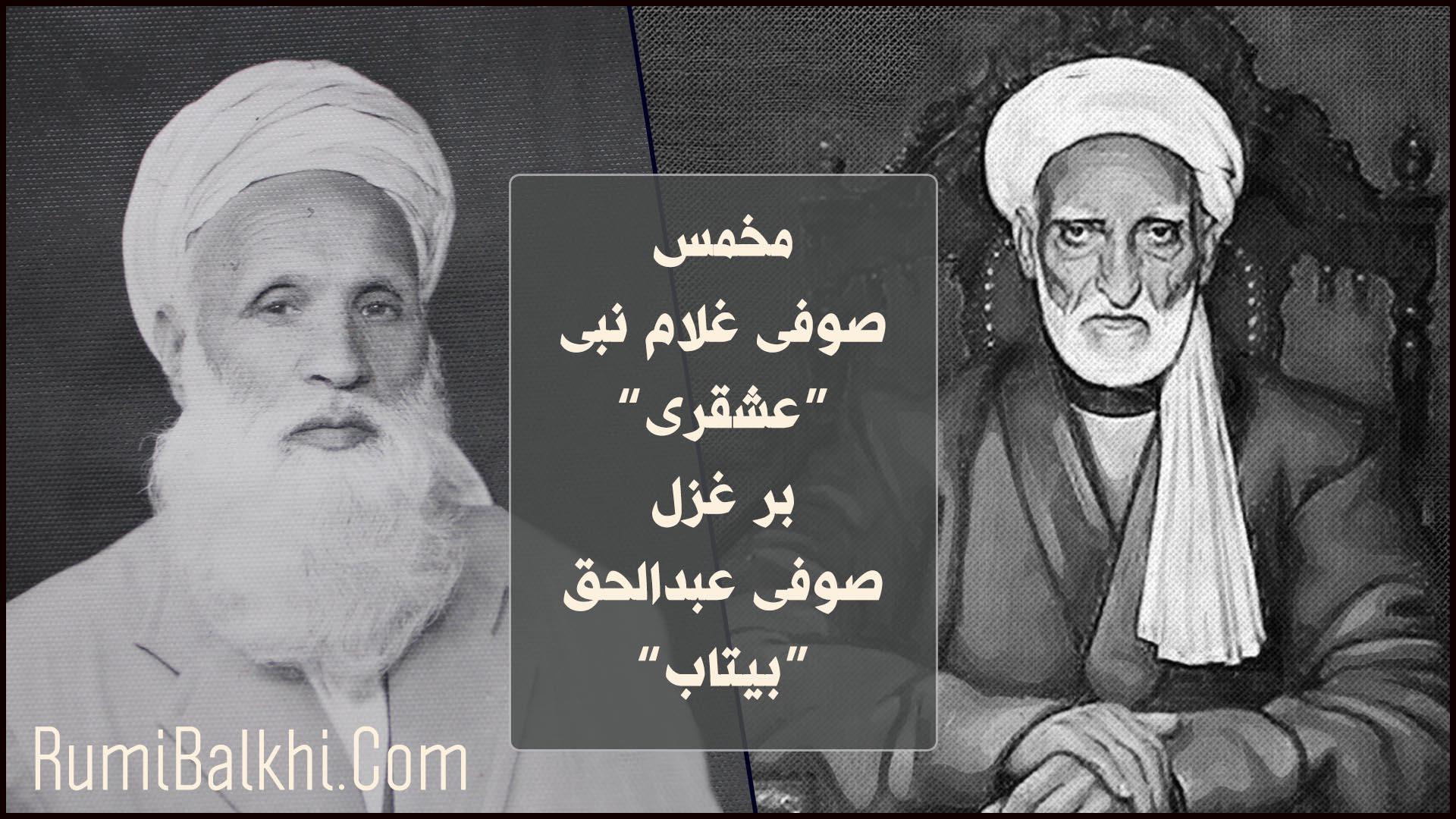 مخمس صوفی غلام نبی عشقری بر غزل صوفی عبدالحق بیتاب
