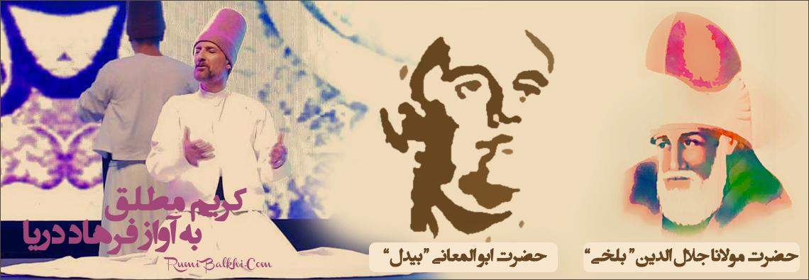 آهنگ زیبای فرهاد دریا با شعر از حضرت مولوی بلخی و حضرت ابوالمعانی بیدل