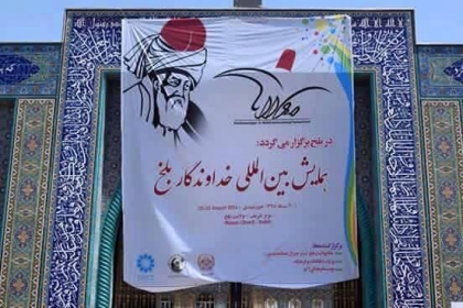 Khodawandgar-E-Balkh International Symposium Begins In Mazar-E-Sharif.jpg