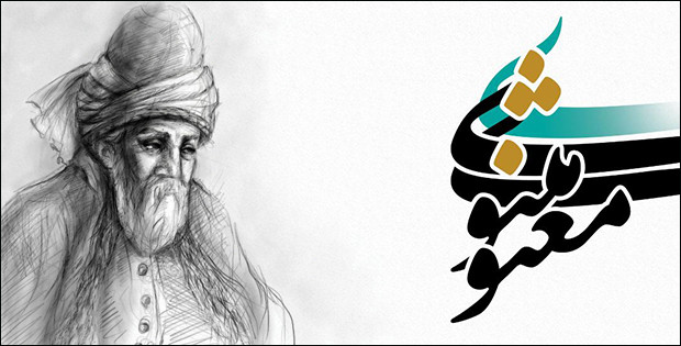 Rumi Is Afghanistan's Heritage