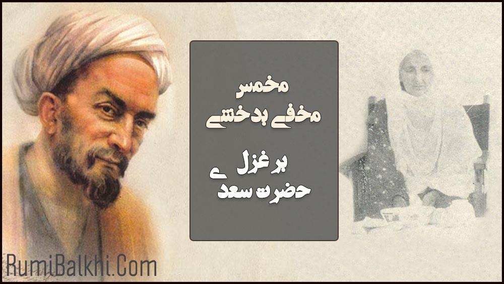 مخمس بیگم سیده مخفی بدخشی رح بر غزل حضرت شیخ سعدی رح