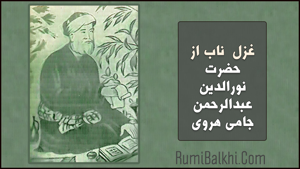غزل ناب از حضرت نورالدین عبدالرحمن جامی هروی