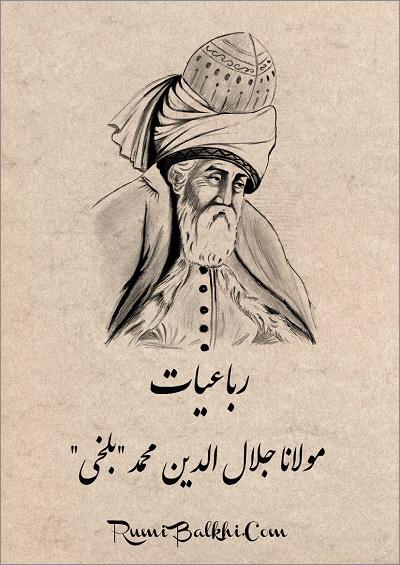 Robaiat Maulana Jalaluddin Mohammad Balkhi
