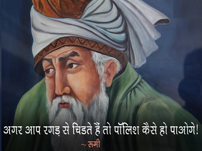 Rumi In Hindi 0014