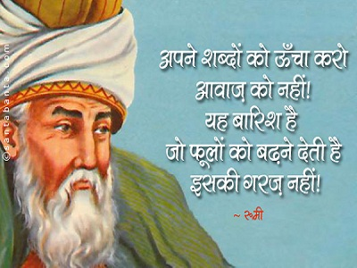 Rumi In Hindi 0015