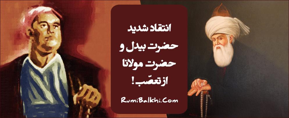 انتقاد شديد حضرت بيدلو حضرت مولانا از تعصّب